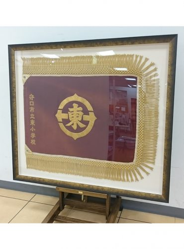 守口市廃校校旗の額装
